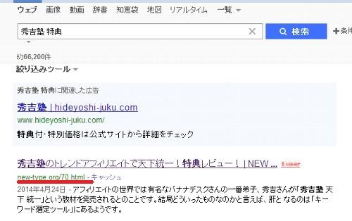 秀吉塾検索